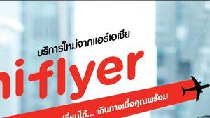 แอร์เอเชีย เปิดตัวบริการใหม่ Hi-Flyer ตอบโจทย์ความต้องการนักธุรกิจ