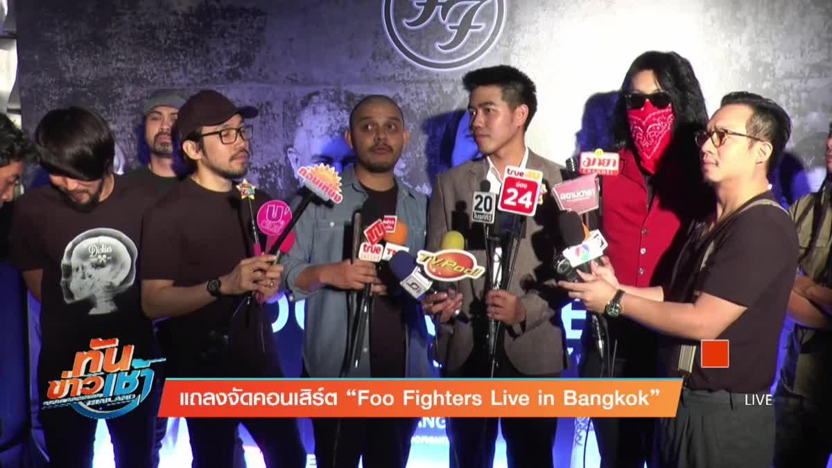 """แถลงจัดคอนเสิร์ต """"Foo Fighters Live in Bangkok"""""""