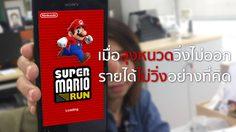 Super Mario Run วิ่งไม่ออก เมื่อทำรายได้ไม่ดีอย่างที่คิด