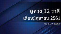 ดูดวง 12 ราศี ประจำเดือน มิถุนายน 2561 โดย อ.คฑา ชินบัญชร