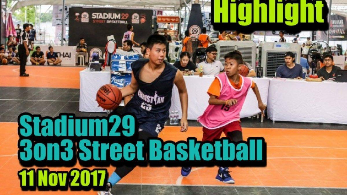Highlight Stadium29 3on3 Street Basketball รุ่นอายุ 14 ปี วันที่ 11 พ.ย. 60