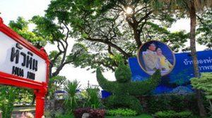 """สถานีหัวหิน…ความทรงจำแห่งรัก """"Memories Hua Hin Station of Love"""""""
