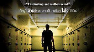 """""""Apprentice"""" สุดยอดภาพยนตร์สิงคโปร์ กวาด 87 คะแนนจากเว็บมะเขือเน่า แถมได้เปิดตัวในเทศกาลหนังเมืองคานส์"""