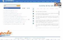เกาหลีเหนือพร้อมหารือเพื่อแก้ไขปัญหากับสหรัฐฯ