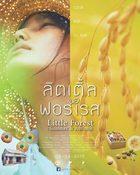 Little Forest: Summer & Autumn ลิตเติ้ล ฟอร์เรส