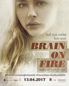 Brain on Fire เผชิญหน้า ท้าปาฏิหาริย์