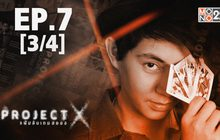 Project X แฟ้มลับเกมสยอง EP.07 [3/4]