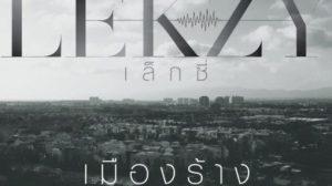เมืองร้าง (Emptiness) – Lekzy (เล็กซี่)