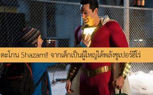 ชาแซม! เด็กสุดเกรียนในร่างซูเปอร์ฮีโร่ผู้ใหญ่ ในตัวอย่างแรก Shazam!