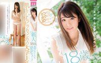 กำ…เงินรอ!! Kitami Kanami สาวสะพรั่งวัย 18 ปี กับประสบการณ์เล่น AV ครั้งแรก