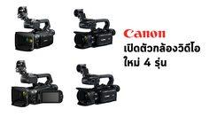 Canon เปิดตัวกล้องวิดีโอคอมแพคท์ประสิทธิภาพสูงใหม่ 4 รุ่น