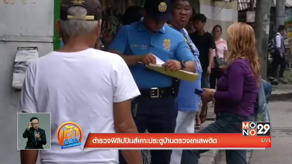 ตำรวจฟิลิปปินส์เคาะประตูบ้านตรวจยาเสพติด
