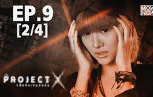 Project X แฟ้มลับเกมสยอง EP.09 [2/4]