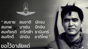 """กองทัพอากาศมอบเพลง """"แด่เธอ ผู้ปกป้องฟ้าไทย"""" ให้น.ต.ดิลกฤทธิ์ ทหารกล้าผู้เสียสละ"""