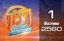 เช้าทันโลก Welcome World 01-12-60