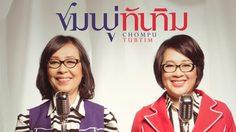 สองป้า ชมพู่-ทับทิม Thailand's Got Talent เปิดตัวซิงเกิ้ลแรก