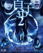 Sadako 2 3D ซาดาโกะ ภาค 2 หลอนซ่อนวิญญาณ