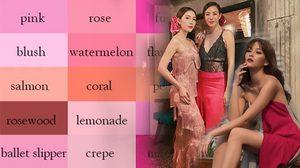สดใสและเซ็กซี่ ไปกับ เสื้อผ้าโทนสีชมพู ใส่ยังไงไม่ให้หวานจนเลี่ยน