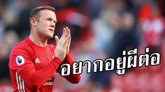 MANCHESTER, ENGLAND - OCTOBER 02: Wayne Rooney of Manchester United shows apperciation to the fans after the game during the Premier League match between Manchester United and Stoke City at Old Trafford on October 2, 2016 in Manchester, England.  (Photo by Richard Heathcote/Getty Images)