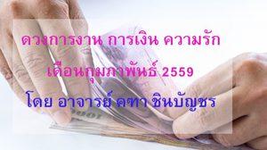 ดูดวง12ราศี ครบจบที่เดียว! ทั้งงาน เงิน ความรัก เดือนกุมภาพันธ์ 2559