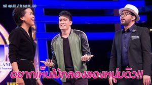 เทคมีเอาท์ไทยแลนด์ 7 เมษายน 2560