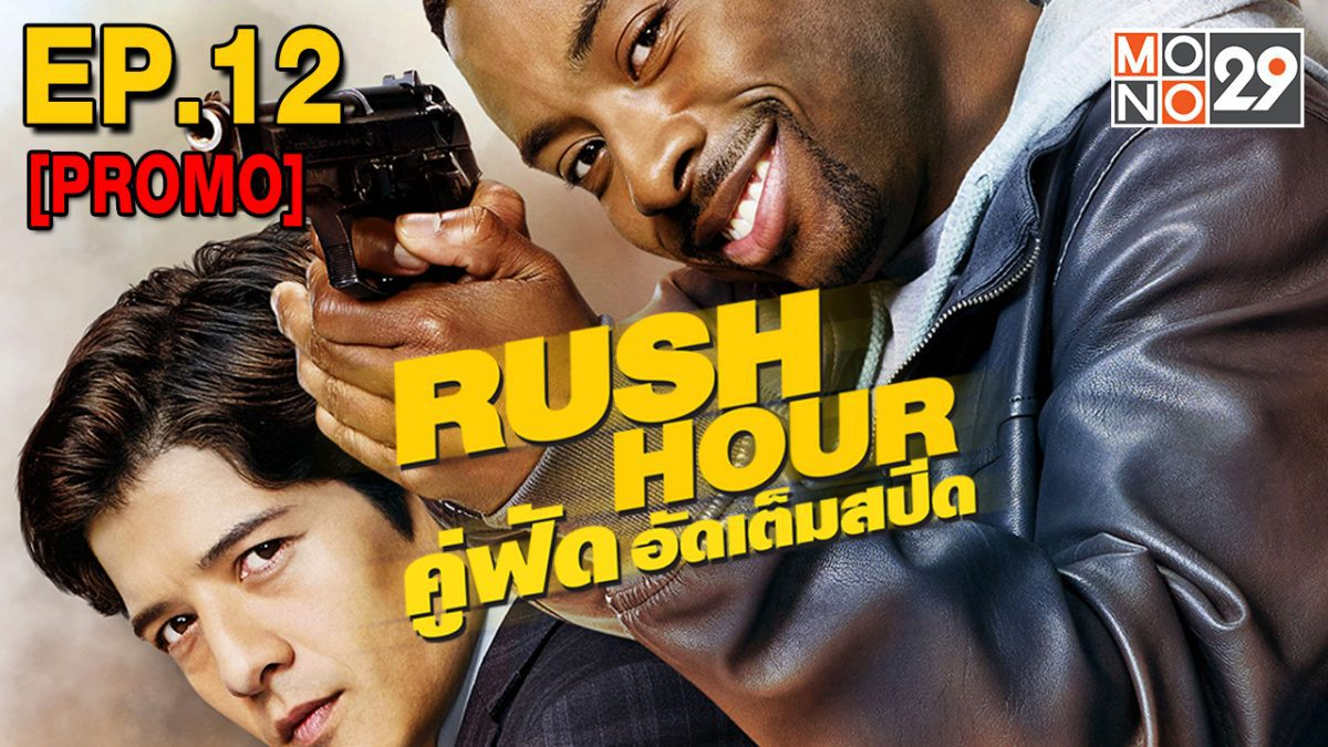 Rush Hour คู่ฟัดอัดเต็มสปีด ปี1 EP.12 [PROMO]