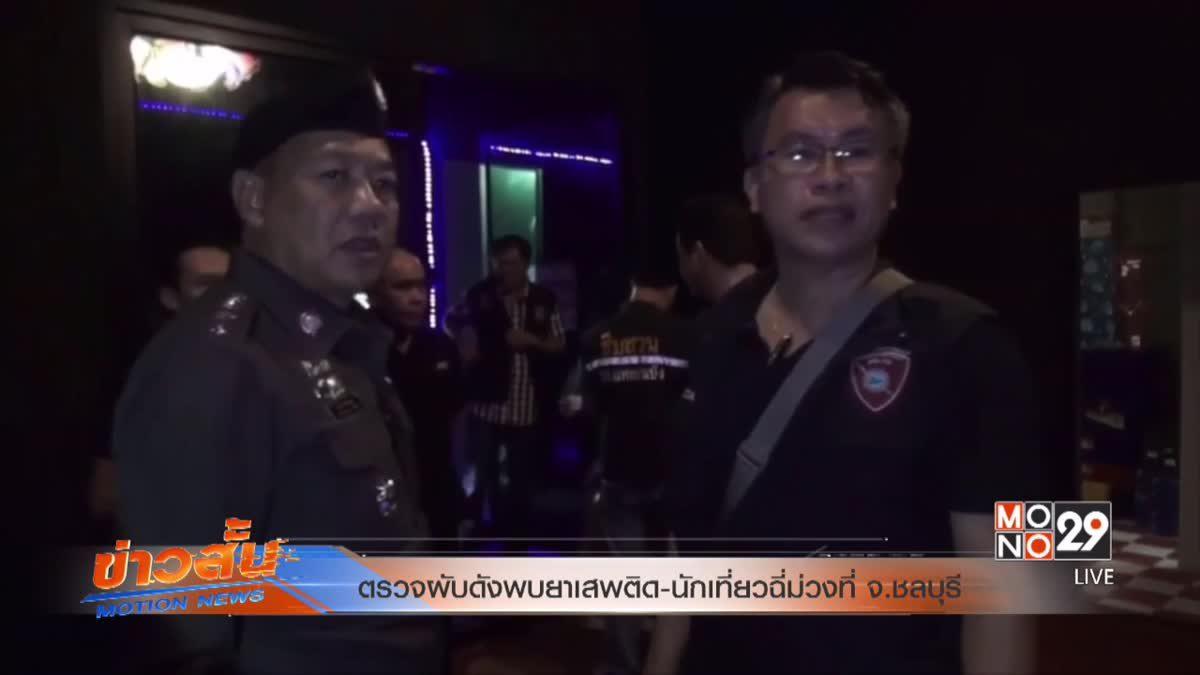 ตรวจผับดังพบยาเสพติด-นักเที่ยวฉี่ม่วงที่ จ.ชลบุรี