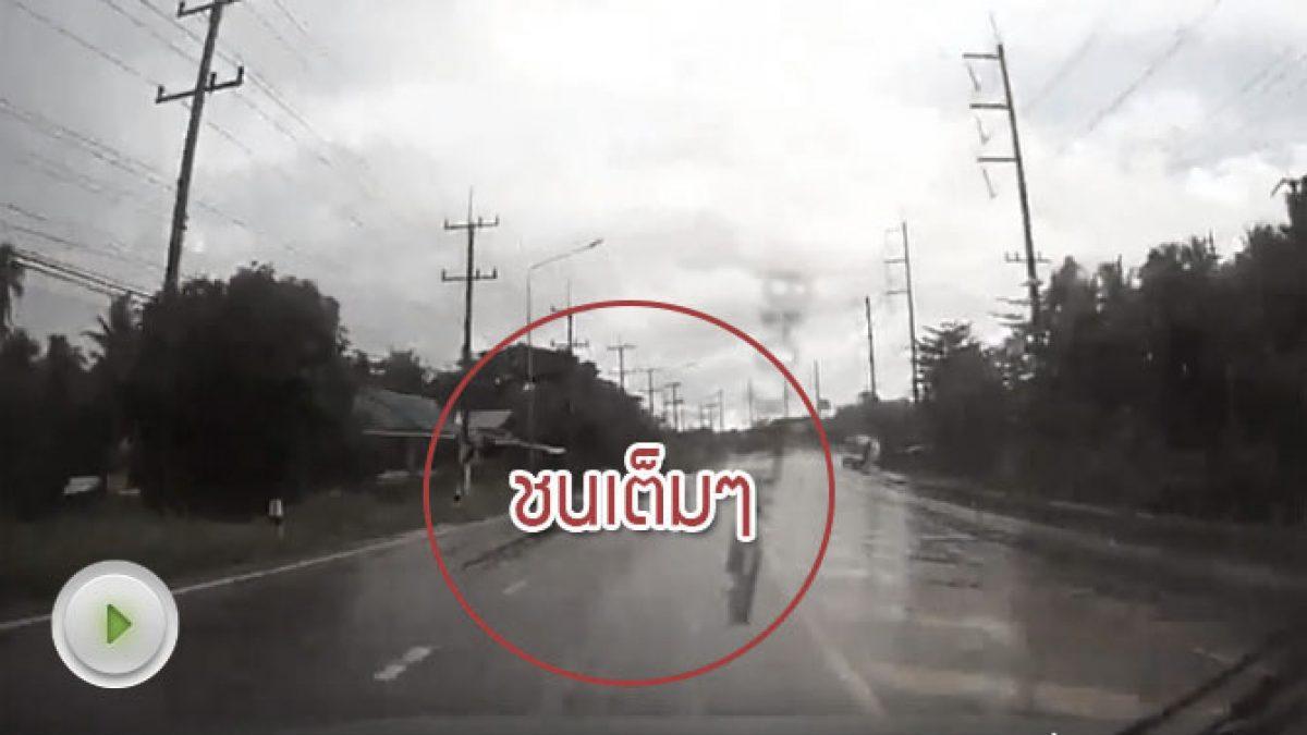 บอกแล้วฝนตกอย่าขับรถเร็ว โดนเลยเต็มๆ (14-10-60)