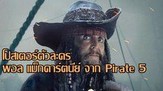 พอล แม็กคาร์ตนีย์ ลงภาพโปสเตอร์ตัวเองในบทบาทโจรสลัดจาก Pirate 5