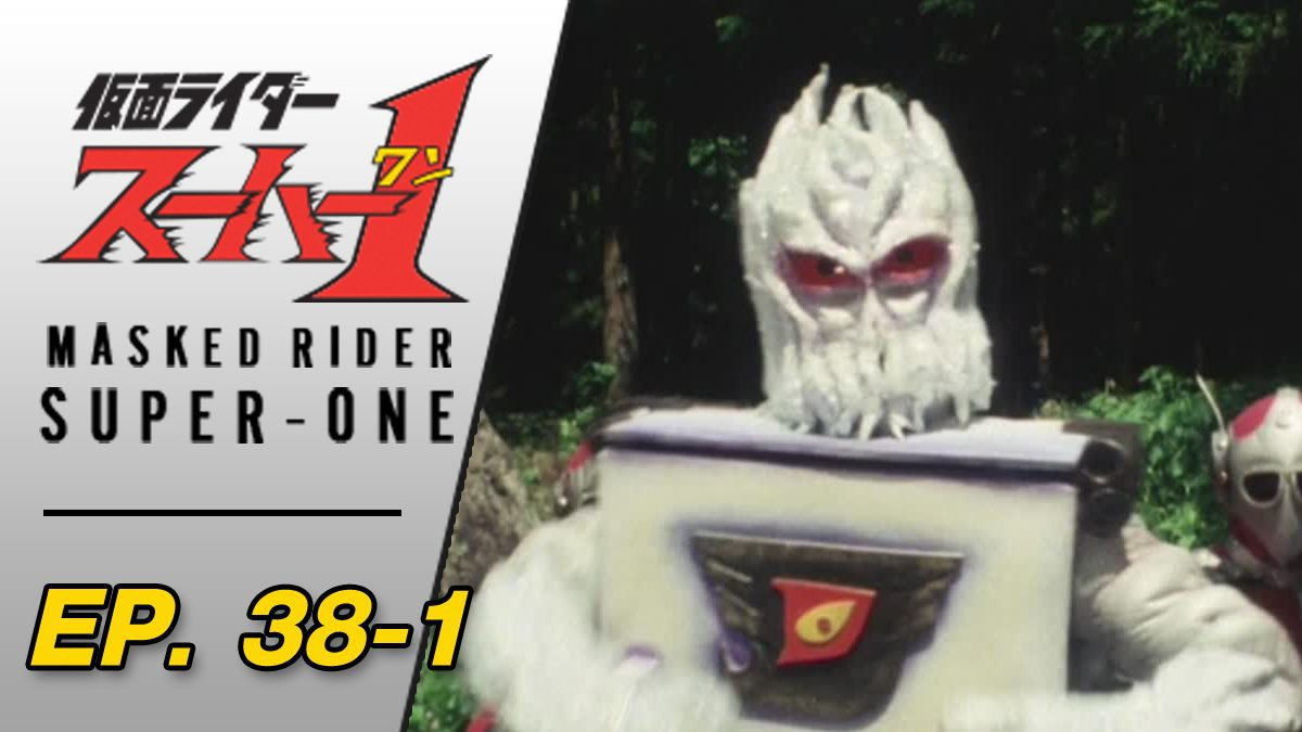 Masked Rider Super One ตอนที่ 38-1