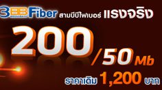 3bb-fiber200-50mb_3