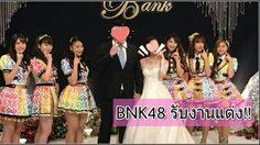 มาถึงจุดนี้ได้ยังไง! BNK48 โชว์มินิคอนเสิร์ตในงานแต่ง!!