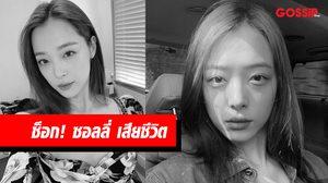 ช็อก! ซอลลี่ นักร้องเกาหลีอดีตวง f(x) เสียชีวิต
