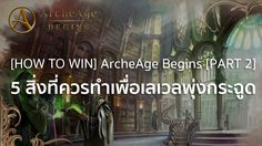 [HOW TO WIN] ArcheAge Begins [PART 2] 5 สิ่งที่ควรทำเพื่อเลเวลพุ่งกระฉูด