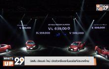 นิสสัน อัลเมร่า ใหม่ เปิดตัวครั้งแรกในเอเชียที่ประเทศไทย