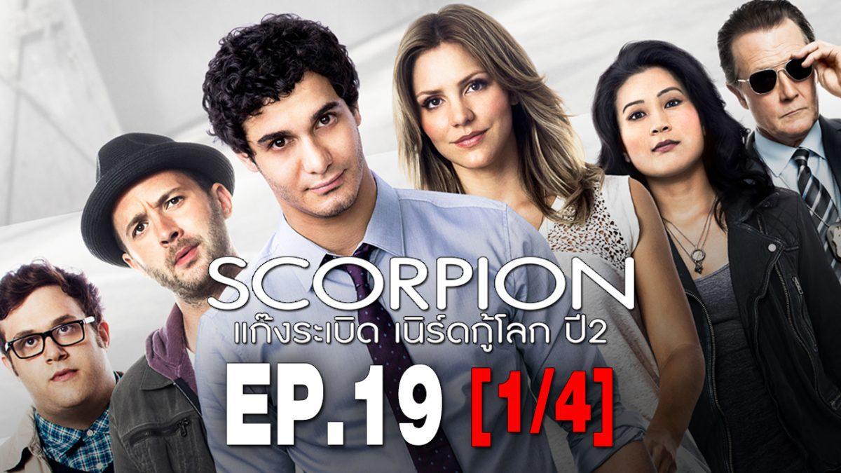 Scorpion แก๊งระเบิด เนิร์ดกู้โลก ปี 2 EP.19 [1/4]