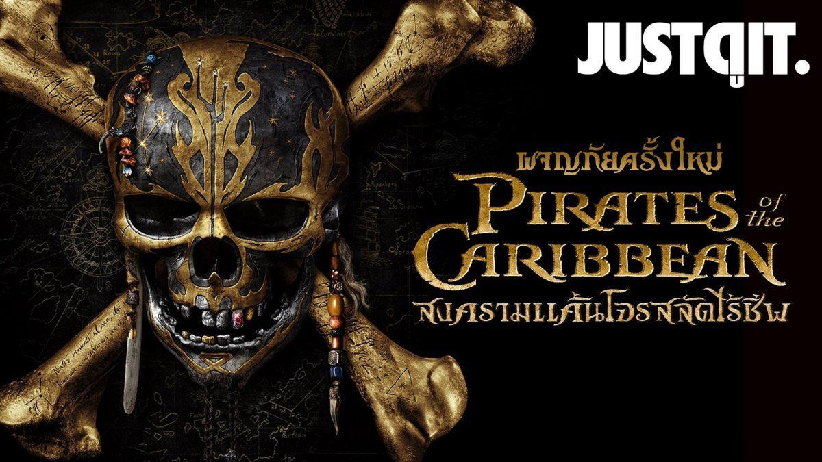 ผจญภัยครั้งใหม่ Pirates of the Caribbean 5: Salazar's Revenge สงครามแค้นโจรสลัดไร้ชีพ #JUSTดูIT