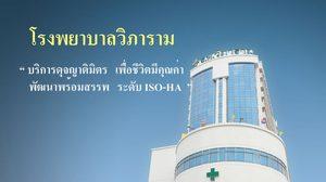 โรงพยาบาลวิภาราม