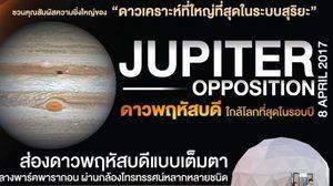 สดร. ชวนคนไทย ส่องดาวพฤหัสบดี หลังเคลื่อนตัวใกล้โลก