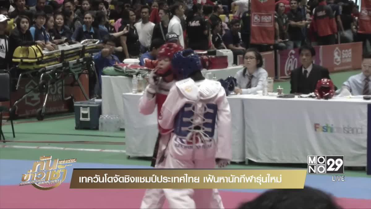 เทควันโดจัดชิงแชมป์ประเทศไทย เฟ้นหานักกีฬารุ่นใหม่