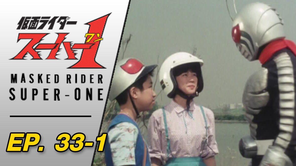 Masked Rider Super One ตอนที่ 33-1