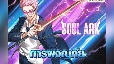 วิธีเล่น Soul Ark โหมดผจญภัยและการผ่านด่าน รู้ไวก็ไปได้ไกล