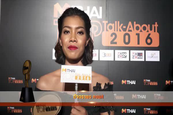 สัมภาษณ์ อัฉราพร คงยศ นักวอลเล่ย์หญิงทีมชาติไทย หลังได้รับรางวัลในงาน MThai TopTalk 2016