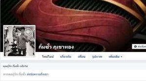 หัวหน้าแก๊งค์ 'กิ้มซั้วภูเขาทอง' FB จ่อมอบตัวตร.สงขลา