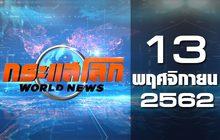 กระแสโลก World News 13-11-62