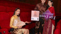 เมเจอร์ ซีนีเพล็กซ์ ชวนเหล่าออเจ้าแต่งชุดไทย ดูหนัง 1 ที่นั่ง ฟรีอีก 1 ที่นั่ง!!