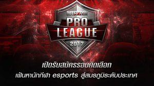 Infestation Pro League 2017