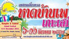 เทศกาลเที่ยวทะเล หาดบ้านเพ-เกาะเสม็ด 2557