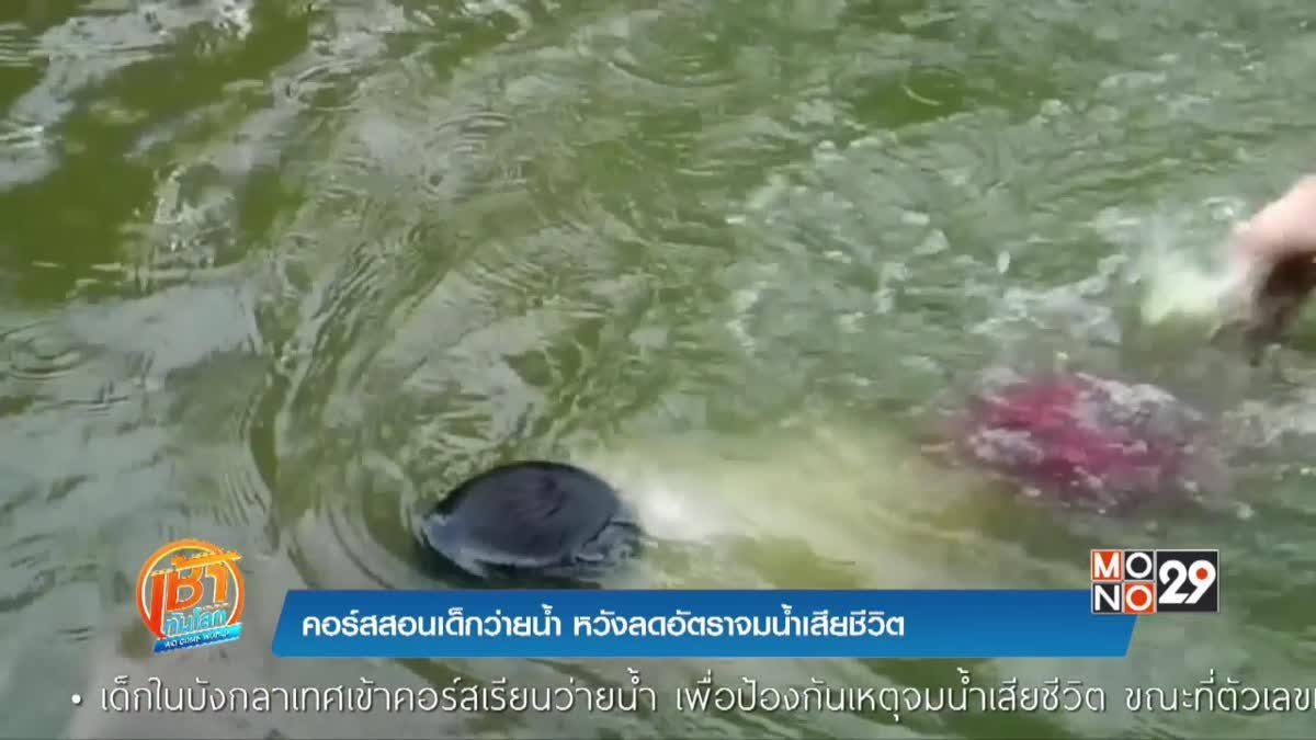 คอร์สสอนเด็กว่ายน้ำ หวังลดอัตราจมน้ำเสียชีวิต