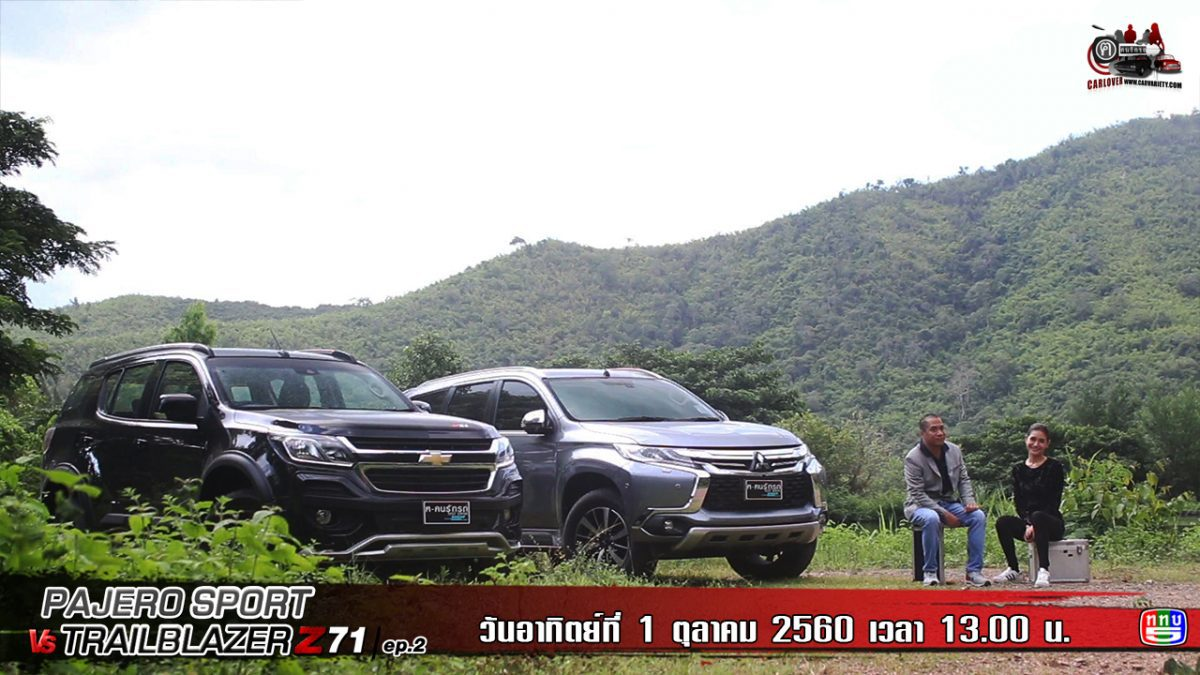 Pajero Sport Vs Trailblazer Z71 EP.2